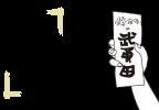 うへ山米と俺たちの武勇田